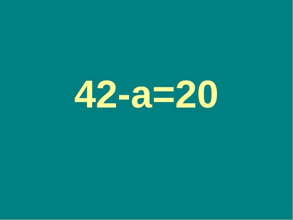 42-а=20