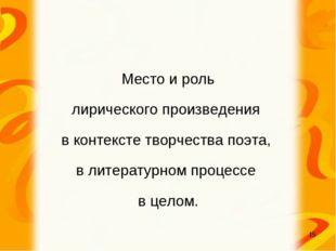 * Место и роль лирического произведения в контексте творчества поэта, в литер
