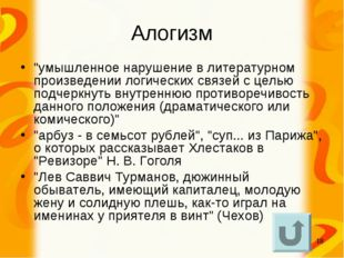 """* Алогизм """"умышленное нарушение в литературном произведении логических связей"""