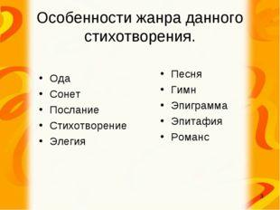 * Особенности жанра данного стихотворения. Ода Сонет Послание Стихотворение Э
