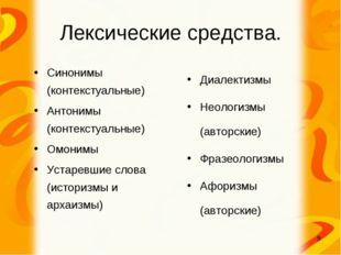 * Лексические средства. Синонимы (контекстуальные) Антонимы (контекстуальные)