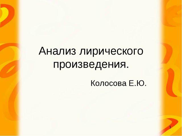 * Анализ лирического произведения. Колосова Е.Ю.