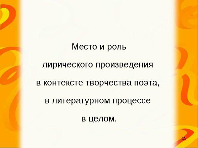 * Место и роль лирического произведения в контексте творчества поэта, в литер...