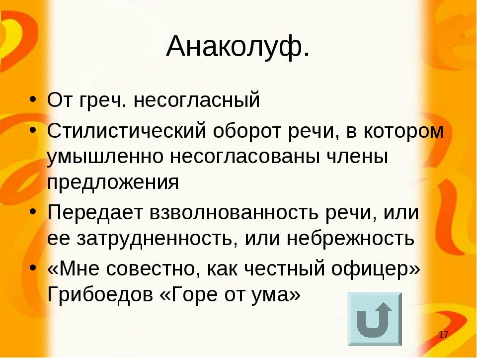 * Анаколуф. От греч. несогласный Стилистический оборот речи, в котором умышле...