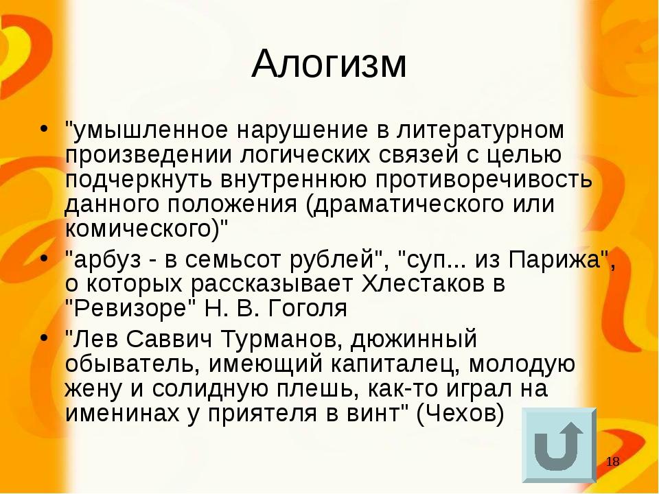 """* Алогизм """"умышленное нарушение в литературном произведении логических связей..."""
