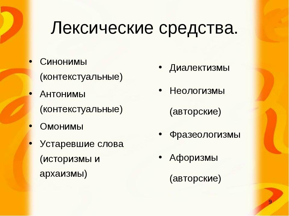 * Лексические средства. Синонимы (контекстуальные) Антонимы (контекстуальные)...