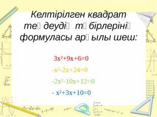 Келтірілген квадрат теңдеудің түбірлерінің формуласы арқылы шеш: 3х²+9х+6=0