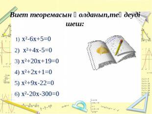 Виет теоремасын қолданып,теңдеуді шеш: 1) х²-6х+5=0 2) х²+4х-5=0 3) х²+20х+19