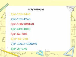 Жауаптары: 1)х²-10х+24=0 2)х²-13х+42=0 3)х²-108х+891=0 4)х²-41х+40=0 5)х²-6х