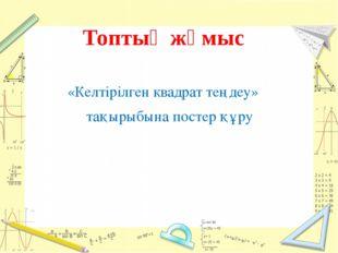 Топтық жұмыс «Келтірілген квадрат теңдеу» тақырыбына постер құру