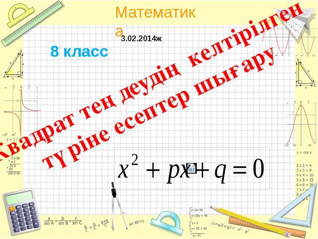 Квадрат теңдеудің келтірілген түріне есептер шығару 8 класс 3.02.2014ж Матем...