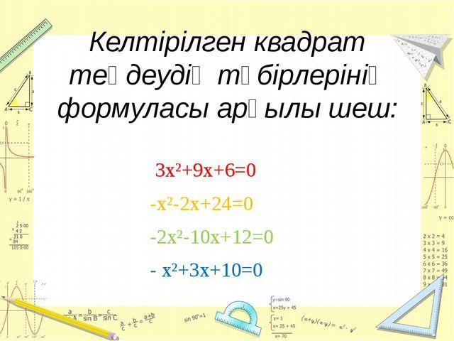 Келтірілген квадрат теңдеудің түбірлерінің формуласы арқылы шеш: 3х²+9х+6=0...