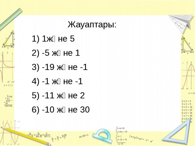 Жауаптары: 1) 1және 5 2) -5 және 1 3) -19 және -1 4) -1 және -1 5) -11 және...