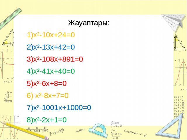 Жауаптары: 1)х²-10х+24=0 2)х²-13х+42=0 3)х²-108х+891=0 4)х²-41х+40=0 5)х²-6х...