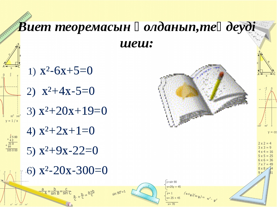 Виет теоремасын қолданып,теңдеуді шеш: 1) х²-6х+5=0 2) х²+4х-5=0 3) х²+20х+19...