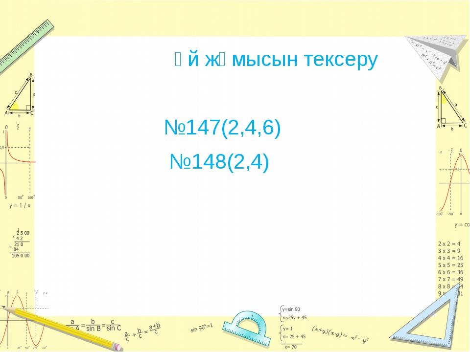 Үй жұмысын тексеру №147(2,4,6) №148(2,4)