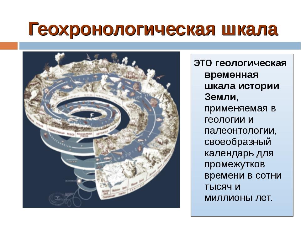 Геохронологическая шкала это геологическая временная шкала истории Земли, при...