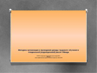 Методика организации и проведения декады трудового обучения в специальной (к