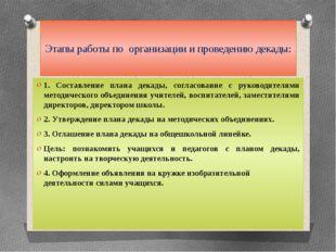Этапы работы по организации и проведению декады: 1. Составление плана декады