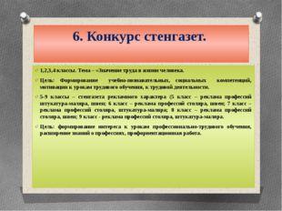 6. Конкурс стенгазет. 1,2,3,4 классы. Тема – «Значение труда в жизни человека