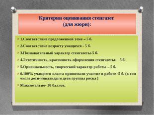 Критерии оценивания стенгазет (для жюри): 1.Соответствие предложенной теме –