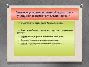 Главное условие успешной подготовки учащихся к самостоятельной жизни- включен