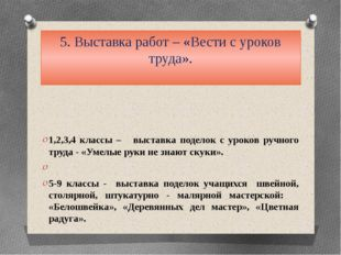 5. Выставка работ – «Вести с уроков труда». 1,2,3,4 классы – выставка поделок