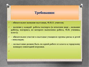 Требования: - обязательное название выставки, Ф.И.О. учителя; - наличие у ка