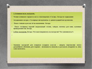 3. Основная часть экскурсии. Чтение учеником старшего класса стихотворения «С