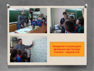 Экскурсия в штукатурно-малярную мастерскую Учитель – Карпов А.В.