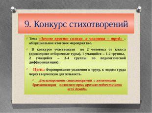 9. Конкурс стихотворений Тема «Землю красит солнце, а человека – труд» – обще