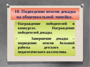 10. Подведение итогов декады на общешкольной линейке. Награждение победителей