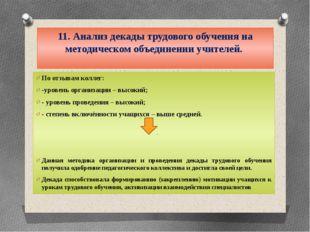 11. Анализ декады трудового обучения на методическом объединении учителей. По