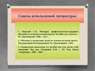 Список используемой литературы: 1. Мирский С.П. Методика профессионально-тру