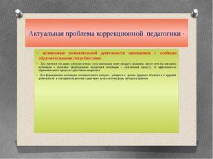 Актуальная проблема коррекционной педагогики - активизация познавательной дея