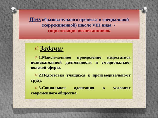 Цель образовательного процесса в специальной (коррекционной) школе VIII вида...