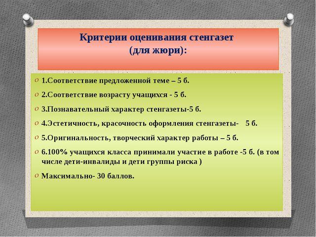 Критерии оценивания стенгазет (для жюри): 1.Соответствие предложенной теме –...