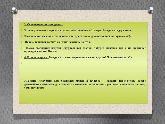 3. Основная часть экскурсии. Чтение учеником старшего класса стихотворения «С...