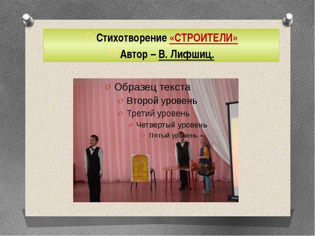 Стихотворение «СТРОИТЕЛИ» Автор – В. Лифшиц.