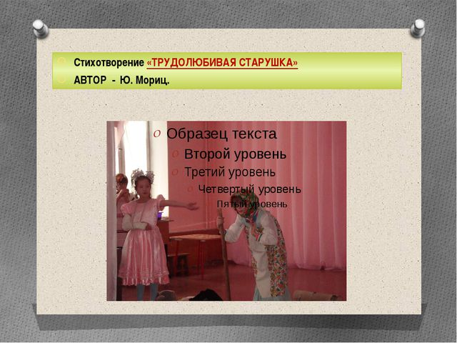 Стихотворение «ТРУДОЛЮБИВАЯ СТАРУШКА» АВТОР - Ю. Мориц.