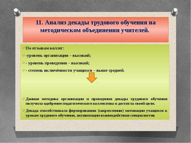 11. Анализ декады трудового обучения на методическом объединении учителей. По...