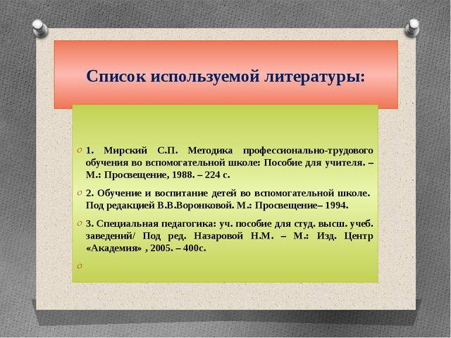 Список используемой литературы: 1. Мирский С.П. Методика профессионально-тру...
