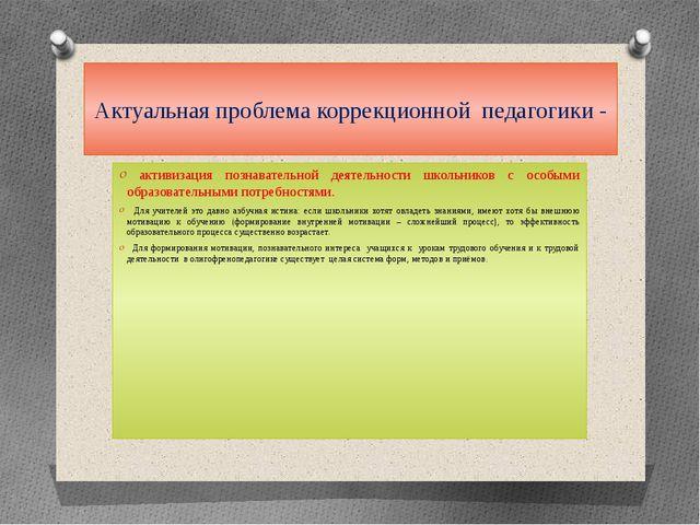 Актуальная проблема коррекционной педагогики - активизация познавательной дея...