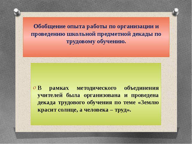 Обобщение опыта работы по организации и проведению школьной предметной декады...