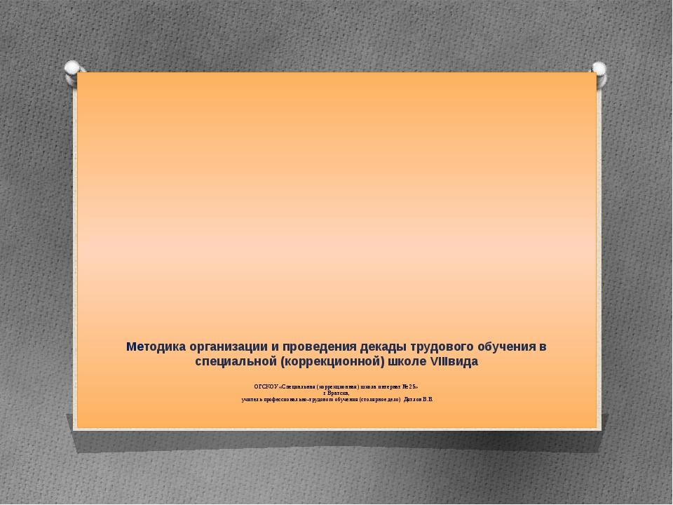 Методика организации и проведения декады трудового обучения в специальной (к...