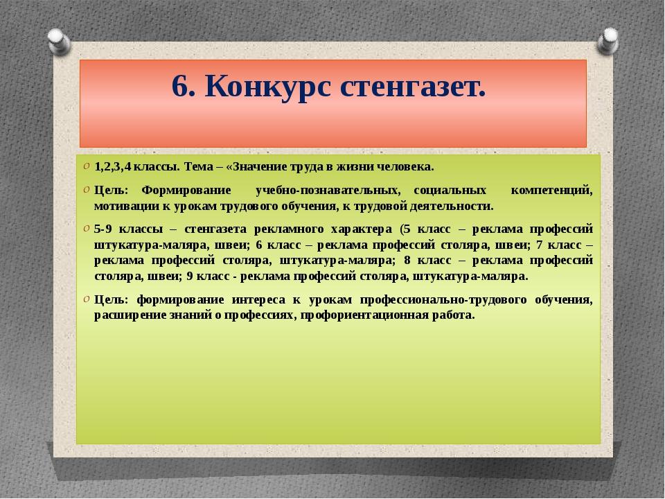 6. Конкурс стенгазет. 1,2,3,4 классы. Тема – «Значение труда в жизни человека...