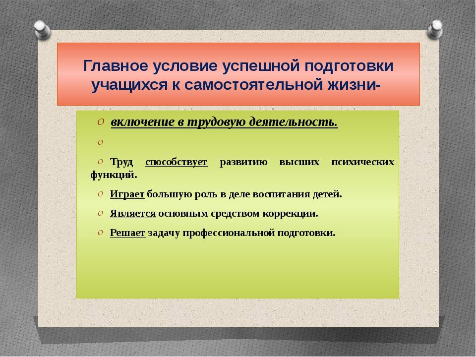Главное условие успешной подготовки учащихся к самостоятельной жизни- включен...