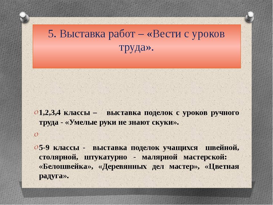 5. Выставка работ – «Вести с уроков труда». 1,2,3,4 классы – выставка поделок...