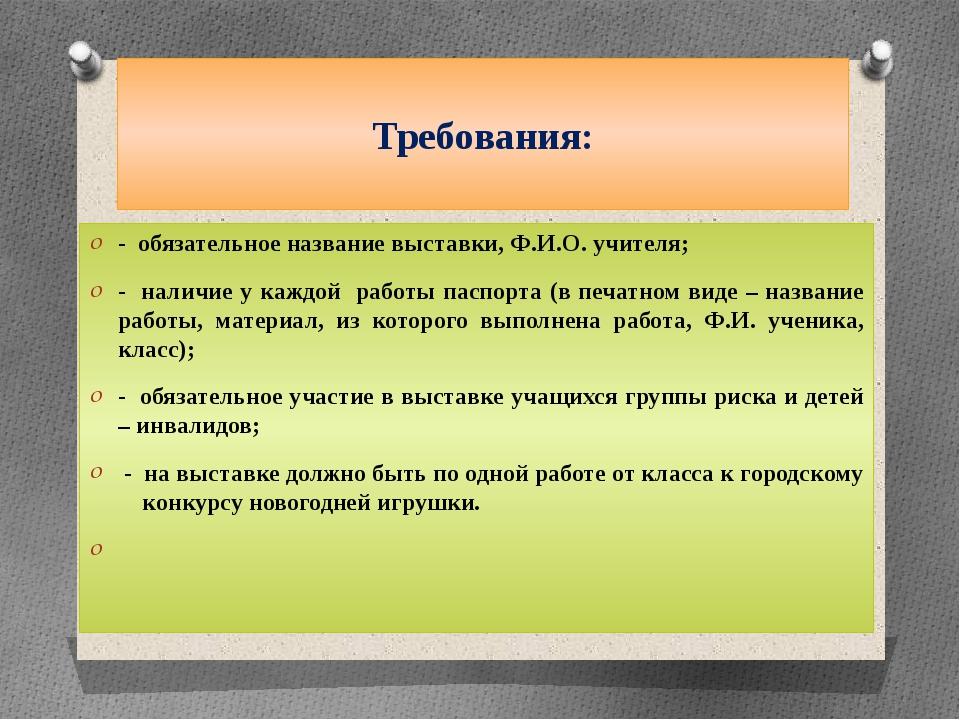 Требования: - обязательное название выставки, Ф.И.О. учителя; - наличие у ка...