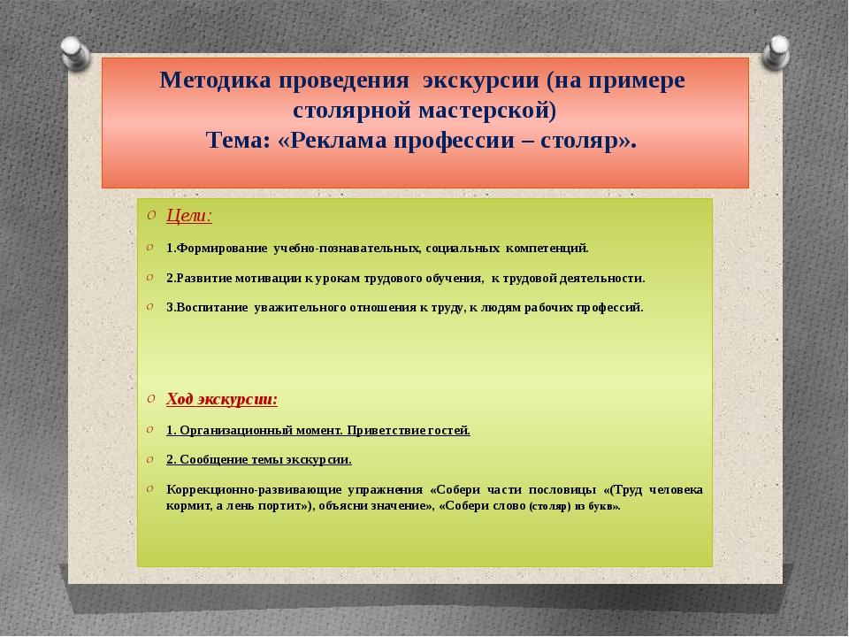 Методика проведения экскурсии (на примере столярной мастерской) Тема: «Реклам...